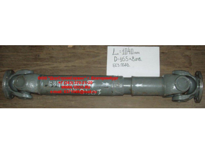 Вал карданный основной без подвесного L-1040, d-165, 8 отв. H HOWO (ХОВО)