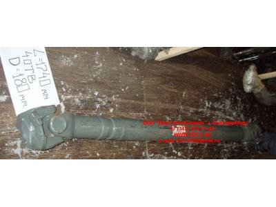 Вал карданный основной без подвесного L-1740, d-180, 4 отв. H2/H3 HOWO (ХОВО) AZ9114311740 фото 1 Архангельск